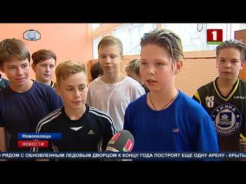 В Новополоцке идёт масштабная реконструкция Дворца спорта «Химик»