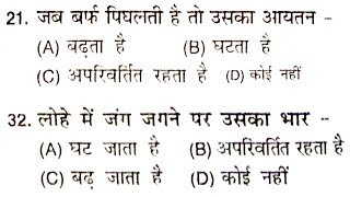 Top 33 science questions part-33 for railway group d, loco pilot, technician//rpf, ssc, vdo & all