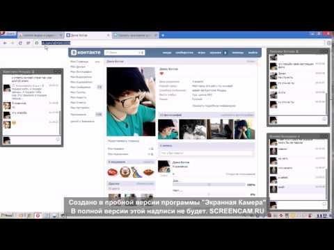 Взлом ВКонтакте без программ! Как взломать страницу вконтакте.