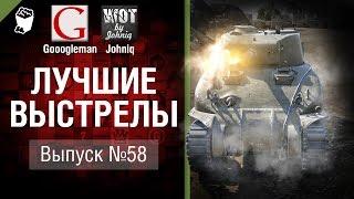 Лучшие выстрелы №58 - от Gooogleman и Johniq [World of Tanks]