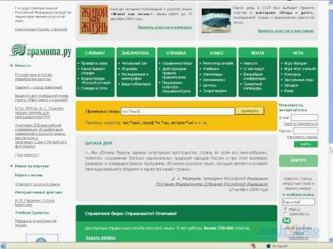 Gramota.ru – Обзор сайта