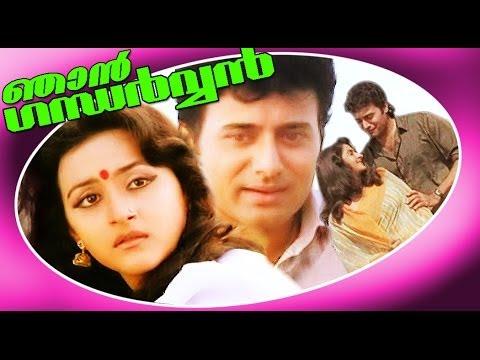 Njan Gandharvan - Superhit Malayalam Full Movie - Padmarajan.. video