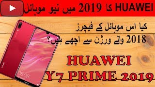 Huawei Y7 Prime 2019 Official Leaked Images, Specs, Features, Price, Launch Date Pakistan