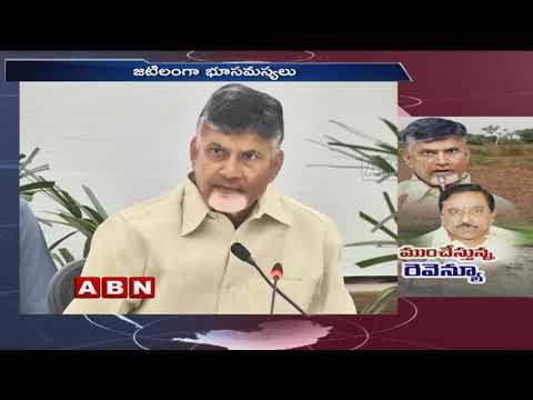 రెవిన్యూ ముంచేస్తుంది ! | CM Chandrababu serious on Revenue department over Land Issues | ABN Telugu
