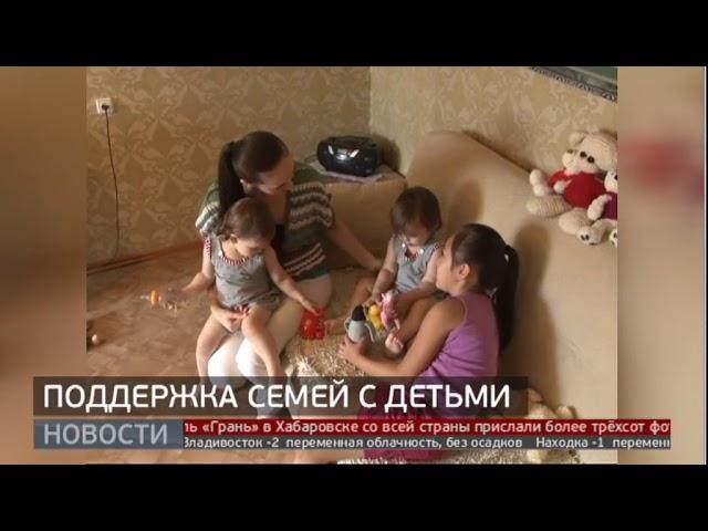 Поддержка семей с детьми. Новости. 16/01/2020. GuberniaTV