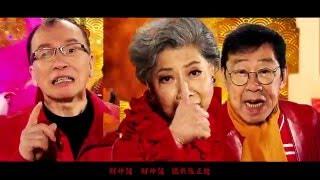 財神到 - 星夢群星 (featuring 羅蘭、胡楓、Joe Junior)