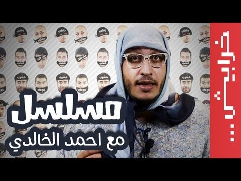 N2O Comedy: مسلسل مع أحمد الخالدي