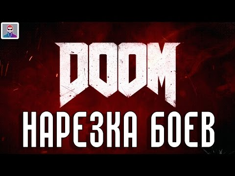 НАРЕЗКА БОЁВ Doom 4 | SLiCiNG FiGHTS Doom 4