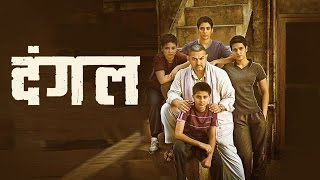 Download Dangal Full Movie promotion video | Aamir Khan, Fatima, Sanya and Sakshi Tanwar 3Gp Mp4