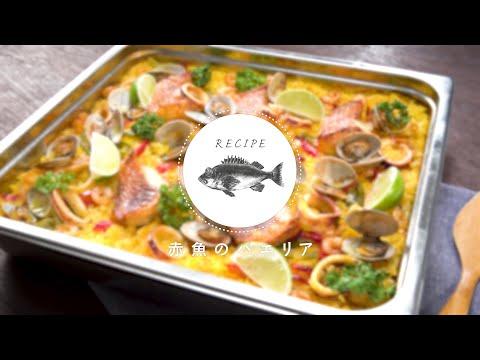 赤魚のパエリア