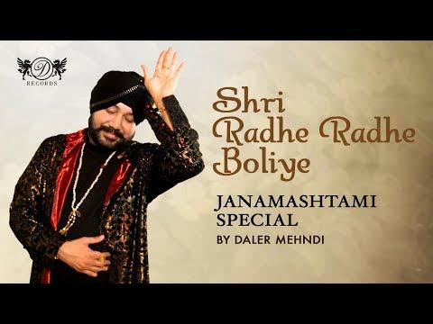Shri Radhe Radhe Boliye   Janamashtami Special Song   Daler Mehndi
