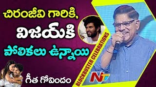 Allu Aravind About Vijay Deverakonda at Geetha Govindam Blockbuster Celebrations | NTV