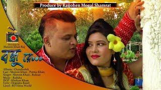 Bangla new Eid song 2018 Bondora BD Films World