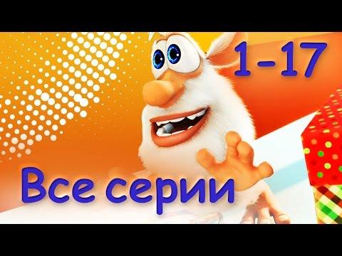 Буба - Все серии подряд (1 - 17) эпизод от KEDOO Мультфильмы для детей
