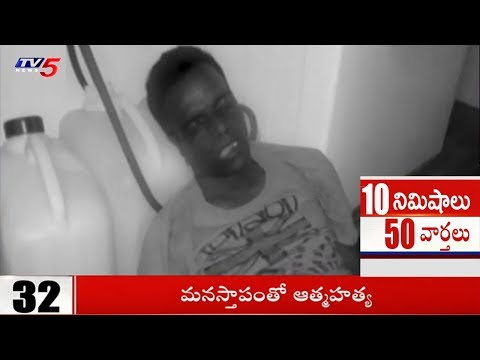 10 Minutes 50 News | 1st September 2018 | TV5 News