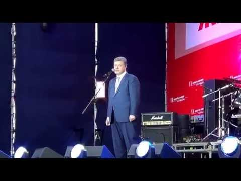 Выступление Петра Порошенко. Speech Petro Poroshenko.