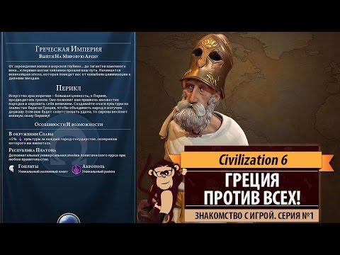 Civilization 6: Греция против всех. Серия №1. Знакомимся с новой Цивой!