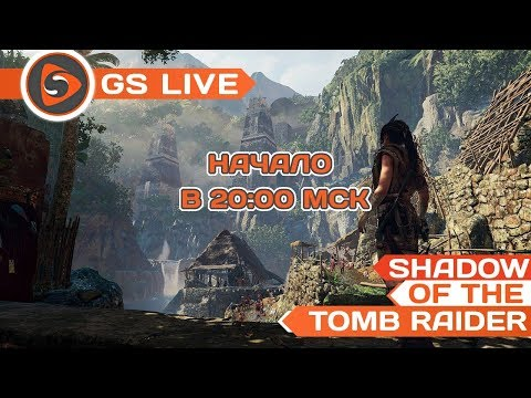 Shadow of the Tomb Raider. Стрим GS LIVE