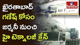 Special Crane Import From Germany To Hold Khairtabad Ganesh Nimajjanam | hmtv