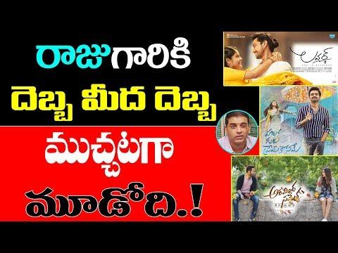 దిల్ రాజు గారికి దెబ్బ మీద దెబ్బ | Tollywood Producer Dil Raju Getting Huge Losses In Telugu Movies