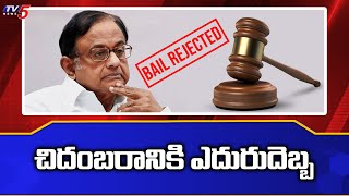 Delhi High Court Rejects P Chidambaramand#39;s Bail Plea In INX Media Case | TV5