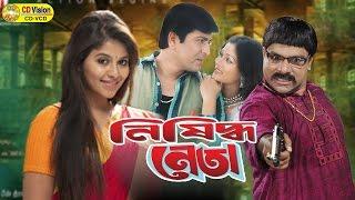 Nishidho Neta   Full HD Bangla Movie   Amit Hasan, poly, Prince, Sakira, Misha Showdagor   CD Vision