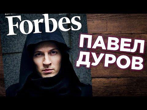 Павел Дуров о Биткоине. Дуров рассказал о своих вложениях