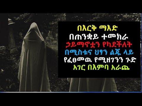 በእርቅ ማእድ በጠንቋዩ ምክር እምነቷን የካደችለት በሚስቱ የፈፀመዉ Erk Mead 017 Ethiopia