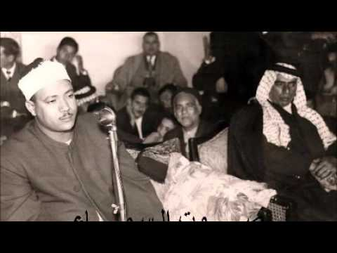 surat al qamar 49-55 - arrahman 1-27 (baghdad iraqi radio 1956)