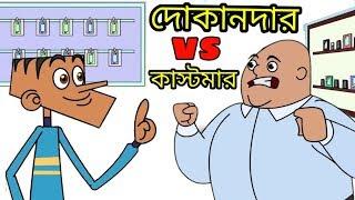 Bangla Funny Dubbing Cartoon | Dokandar vs Kastomar | Bangla Funny Video | Bangla New Jokes 2018 |