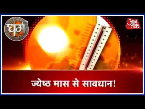 Dharm: Significance Of Jeshth Month In Hindu Calendar   21 May 2016