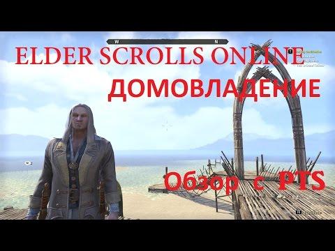 The Elder Scrolls Online #113 - Домовладение. Обзор./Update13:Homestead.