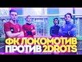15-ЛЕТНИЕ ЧЕМПИОНЫ МОСКВЫ VS 2DROTS