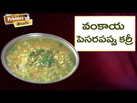 How to Cook Vankay Pesarapappu curry in Telugu | వంకాయ పెసరపప్పు కర్రీ | తెలుగులో