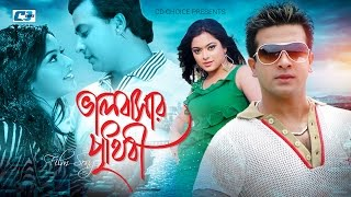 Valobeshar Prithibi   Andrew Kishore   Baby Najini   Bangla Movie Song   FULL HD