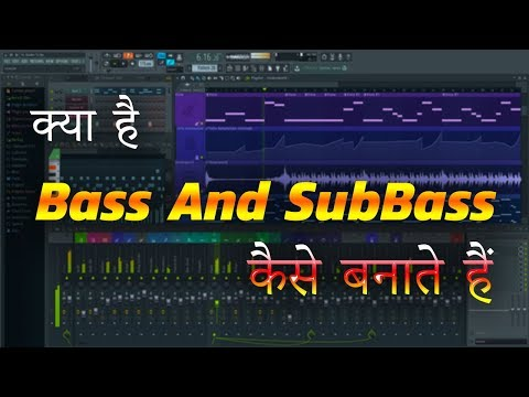 What Is Bass | What Is Sub Bass | How Make Bass | FL Studio Hindi Tutorial