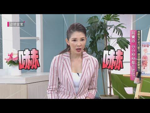 台綜-婆媳當家-20210315 想要有不老行動力~連這個都要補!?
