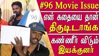 96 movie controversy assistant director suresh narrates how 96 movie story was stolen tamil news
