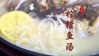 『Eng Sub』【奶白柠檬鱼汤】真正懂得吃鱼Lemon fish soup【田园时光美食 2018 103】