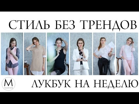 Лукбук на неделю: 7 образов для  тех, кто против трендов! | Маха Одетая