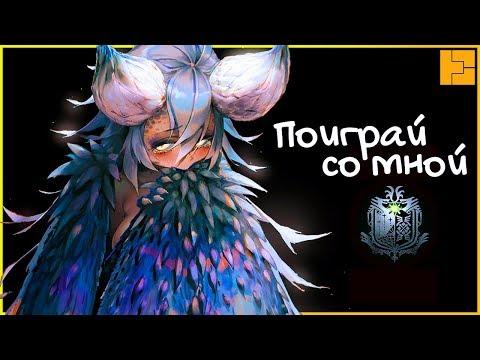Самый страшный зоопарк Монстров в твоём ПК | Monster Hunter: World | Evoice Erebus