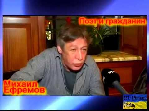 Михаил Ефремов о Путине, Крыме и войне на Украине
