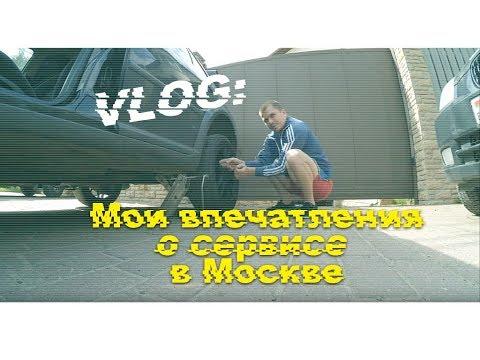 VLOG: Мои впечатления о сервисе в Москве. День ВМФ.