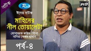 মাহিনের নীল তোয়ালে (পর্ব-৪) | Mahiner Nill Towale (EP-4) | Eid Drama ft. Mosharraf Karim, Tisha