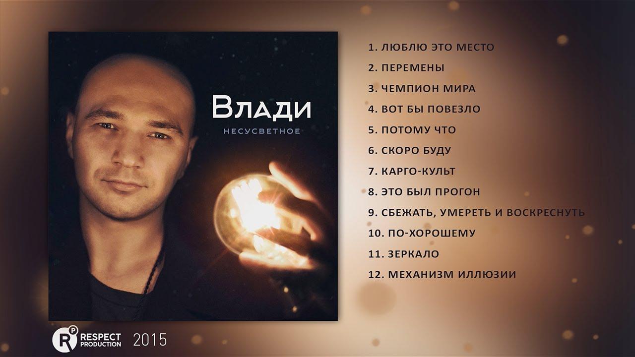 Влади - Несусветное (Full Album / весь альбом) 2015