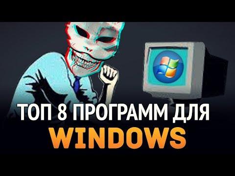 8 программ для Windows, которые должны быть установлены у каждого!