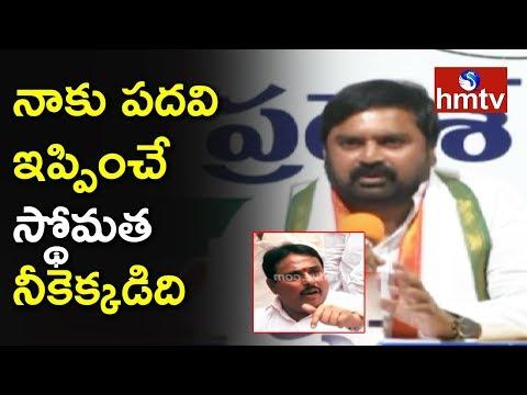 Congress Leader Anjan Kumar Yadav Fires on Danam Nagender | Telugu News | hmtv