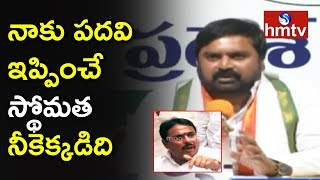 Congress Leader Anjan Kumar Yadav Fires on Danam Nagender  | hmtv