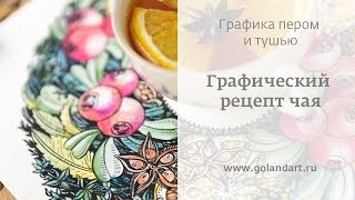 Графика пером и тушью: рецепт чая