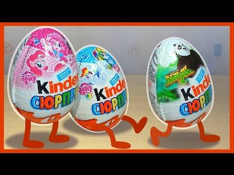 Киндер Сюрприз. Живые киндеры. Kinder Surprise. Surprise Eggs